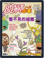 Youth Juvenile Monthly 幼獅少年 (Digital) Subscription October 31st, 2014 Issue
