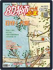 Youth Juvenile Monthly 幼獅少年 (Digital) Subscription September 29th, 2014 Issue