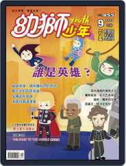 Youth Juvenile Monthly 幼獅少年 (Digital) Subscription August 29th, 2014 Issue