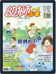 Youth Juvenile Monthly 幼獅少年 (Digital) Subscription July 10th, 2014 Issue