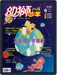 Youth Juvenile Monthly 幼獅少年 (Digital) Subscription June 2nd, 2014 Issue