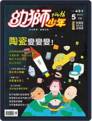 Youth Juvenile Monthly 幼獅少年 (Digital) Subscription April 30th, 2014 Issue