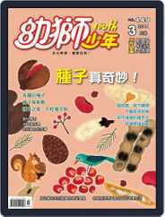 Youth Juvenile Monthly 幼獅少年 (Digital) Subscription February 24th, 2014 Issue