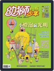 Youth Juvenile Monthly 幼獅少年 (Digital) Subscription January 28th, 2014 Issue