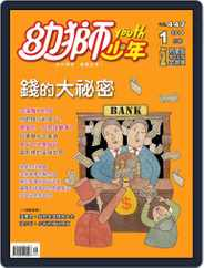 Youth Juvenile Monthly 幼獅少年 (Digital) Subscription December 25th, 2013 Issue