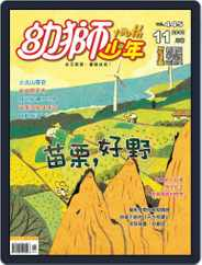 Youth Juvenile Monthly 幼獅少年 (Digital) Subscription October 25th, 2013 Issue