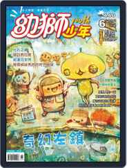 Youth Juvenile Monthly 幼獅少年 (Digital) Subscription June 27th, 2013 Issue
