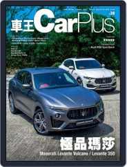 Car Plus (Digital) Subscription June 27th, 2019 Issue