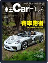 Car Plus (Digital) Subscription May 30th, 2019 Issue