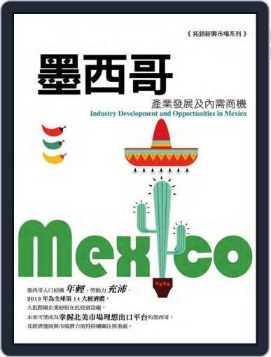 經貿透視叢書-市調報告(新興市場) (Digital) August 26th, 2015 Issue Cover