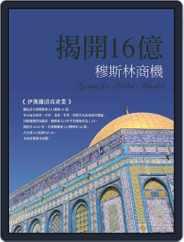 經貿透視叢書-市調報告(新興市場) (Digital) Subscription August 21st, 2015 Issue