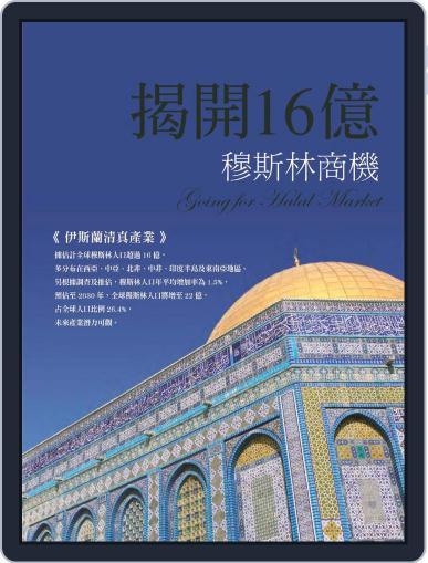 經貿透視叢書-市調報告(新興市場) (Digital) August 21st, 2015 Issue Cover