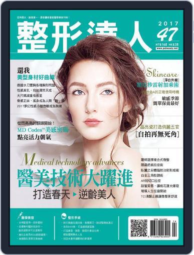 Psbeauty 整形達人 April 27th, 2017 Digital Back Issue Cover