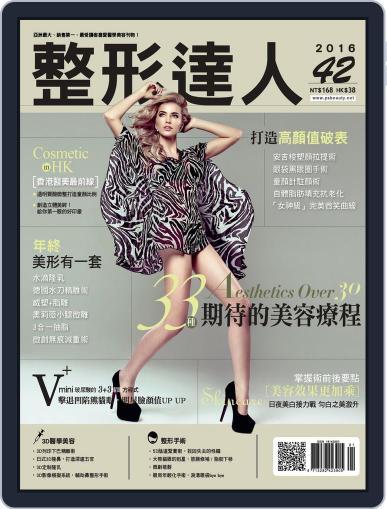Psbeauty 整形達人 December 31st, 2015 Digital Back Issue Cover