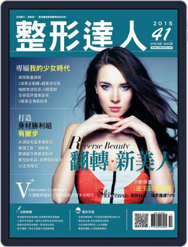 Psbeauty 整形達人 October 6th, 2015 Digital Back Issue Cover