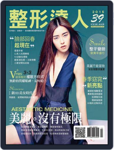 Psbeauty 整形達人 March 31st, 2015 Digital Back Issue Cover