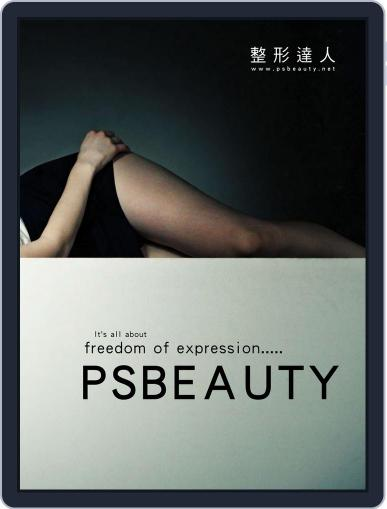 Psbeauty 整形達人 March 31st, 2014 Digital Back Issue Cover