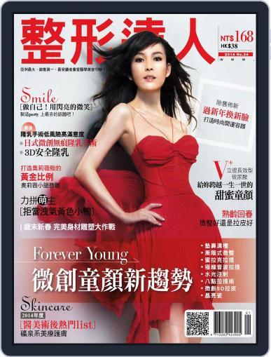 Psbeauty 整形達人 January 6th, 2014 Digital Back Issue Cover