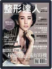 Psbeauty 整形達人 (Digital) Subscription July 22nd, 2013 Issue