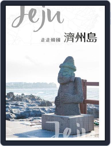 GoGo XinTaiwan 走走系列 (Digital) May 25th, 2020 Issue Cover
