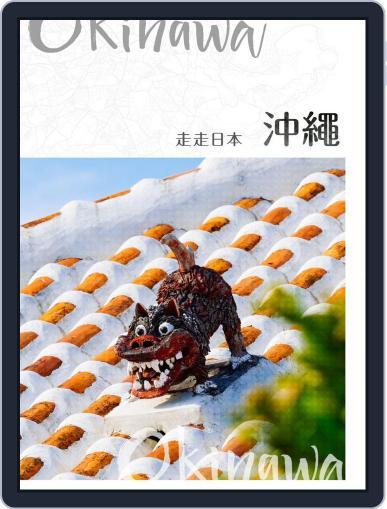 GoGo XinTaiwan 走走系列 (Digital) March 26th, 2020 Issue Cover