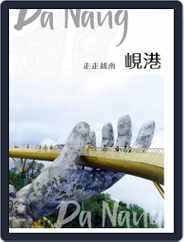 GoGo XinTaiwan 走走系列 (Digital) Subscription March 3rd, 2020 Issue