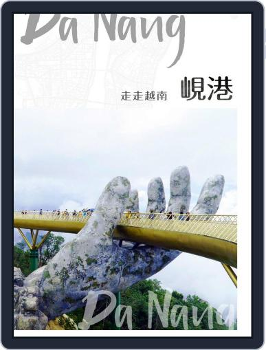 GoGo XinTaiwan 走走系列 (Digital) March 3rd, 2020 Issue Cover