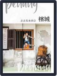 GoGo XinTaiwan 走走系列 (Digital) Subscription January 22nd, 2020 Issue