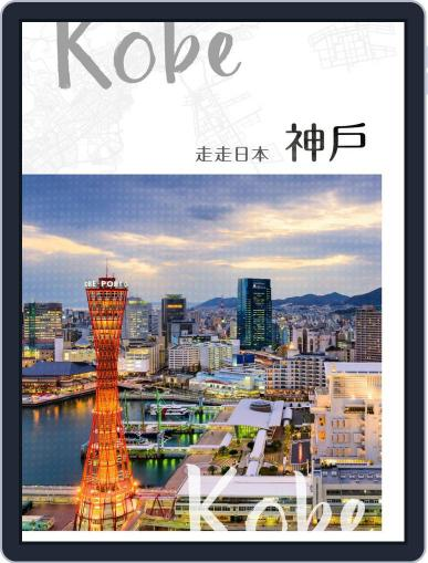 GoGo XinTaiwan 走走系列 November 26th, 2019 Digital Back Issue Cover