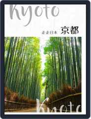 GoGo XinTaiwan 走走系列 (Digital) Subscription August 5th, 2019 Issue