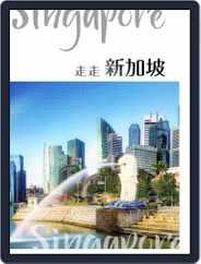 GoGo XinTaiwan 走走系列 (Digital) Subscription January 22nd, 2019 Issue