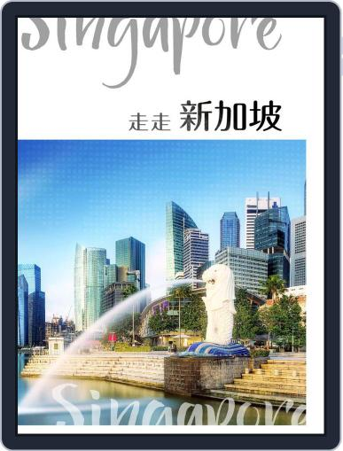 GoGo XinTaiwan 走走系列 (Digital) January 22nd, 2019 Issue Cover