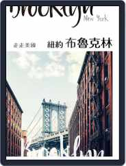 GoGo XinTaiwan 走走系列 (Digital) Subscription November 26th, 2018 Issue