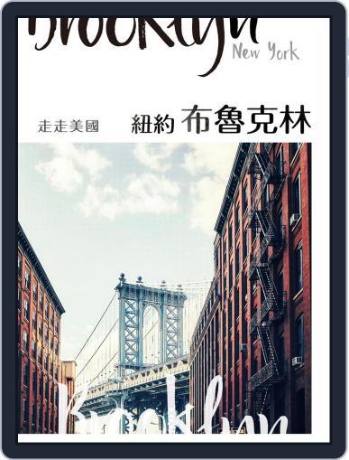GoGo XinTaiwan 走走系列 (Digital) November 26th, 2018 Issue Cover