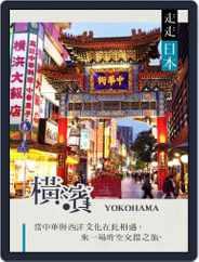 GoGo XinTaiwan 走走系列 (Digital) Subscription March 26th, 2018 Issue