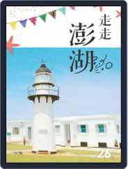 GoGo XinTaiwan 走走系列 (Digital) Subscription June 14th, 2017 Issue