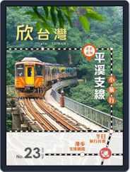 GoGo XinTaiwan 走走系列 (Digital) Subscription February 10th, 2017 Issue