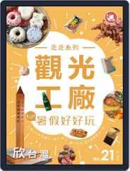 GoGo XinTaiwan 走走系列 (Digital) Subscription July 28th, 2016 Issue