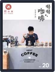 GoGo XinTaiwan 走走系列 (Digital) Subscription May 23rd, 2016 Issue
