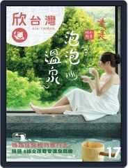 GoGo XinTaiwan 走走系列 (Digital) Subscription November 22nd, 2015 Issue