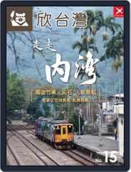 GoGo XinTaiwan 走走系列 (Digital) Subscription July 17th, 2015 Issue
