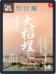 GoGo XinTaiwan 走走系列 (Digital) Subscription May 20th, 2015 Issue