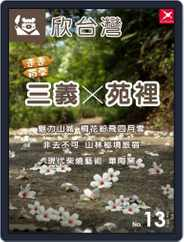 GoGo XinTaiwan 走走系列 (Digital) Subscription March 22nd, 2015 Issue