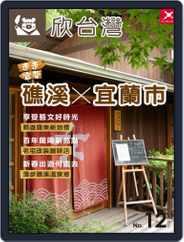 GoGo XinTaiwan 走走系列 (Digital) Subscription January 30th, 2015 Issue