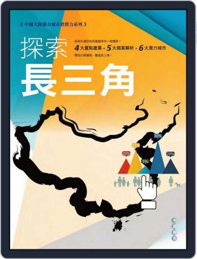 經貿透視叢書-市調報告(大陸地區) (Digital) August 20th, 2015 Issue Cover