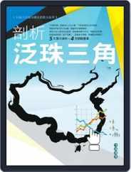 經貿透視叢書-市調報告(大陸地區) (Digital) Subscription August 19th, 2015 Issue