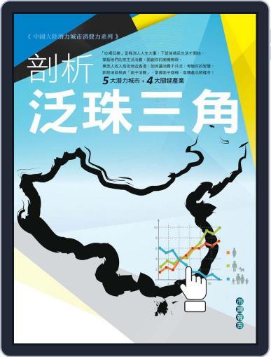 經貿透視叢書-市調報告(大陸地區) (Digital) August 19th, 2015 Issue Cover