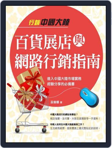 經貿透視叢書-市調報告(大陸地區) (Digital) August 13th, 2015 Issue Cover