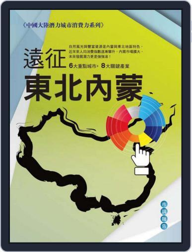 經貿透視叢書-市調報告(大陸地區) (Digital) July 29th, 2015 Issue Cover
