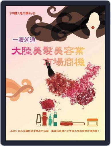 經貿透視叢書-市調報告(大陸地區) (Digital) July 22nd, 2015 Issue Cover